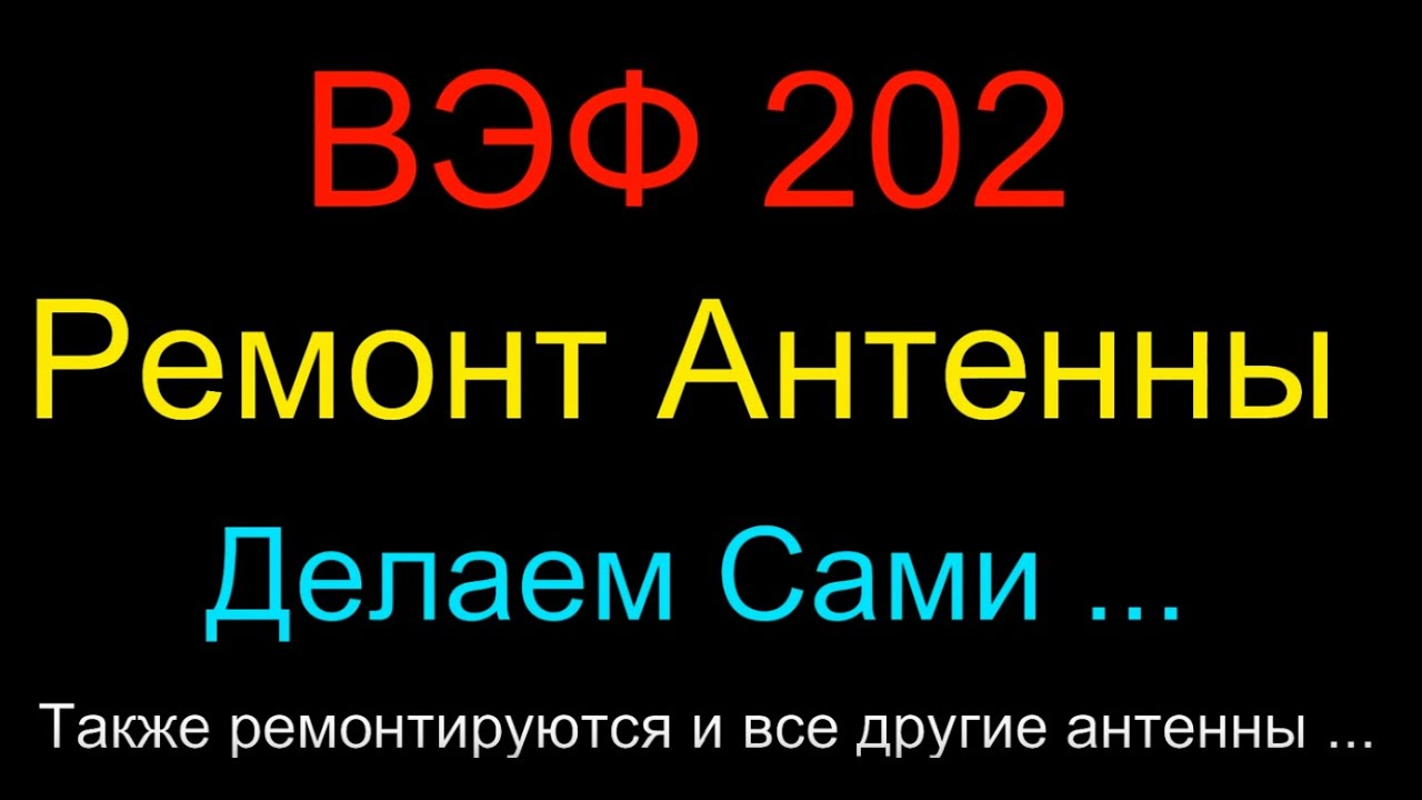 VEF 202 - FM диапазон 88-108 MHz - YouTube