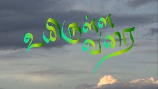 """Uyir Ulla Varai"" | Social Awareness | Save World | Film by Ashok & Friends"
