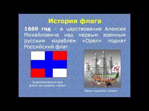 Презентация государственные символы россии презентация 5 класс
