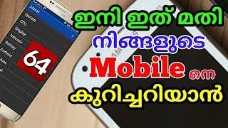 Mobile tips malayalam
