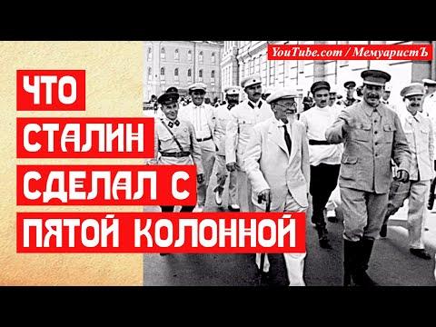 Что Сталин сделал с Пятой колонной