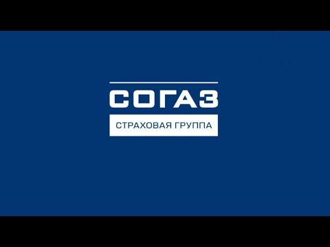 """Рекламный ролик для страховой группы """"СоГАЗ"""" в городе Усолье-Сибирское"""