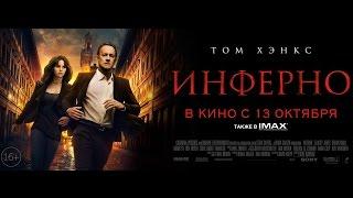 Инферно - в кино с 13 октября