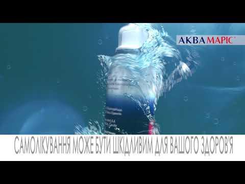 Назальний спрей Aqua Maris