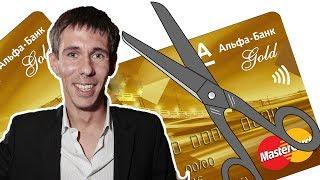 видео 22 вопроса о банковских картах Альфа-банка.... Обсуждение на LiveInternet