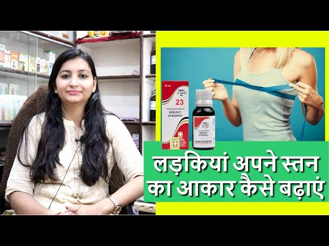 breast-का-shape-&-size-कैसे-बढाऐ-|-homeopathic-medicine-for-breast-increase-|-repl-dr.-advice-no-23