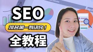 Google SEO教程:让谷歌排名第一的五大步骤|Google搜索引擎优化教程(实战经验总结!)