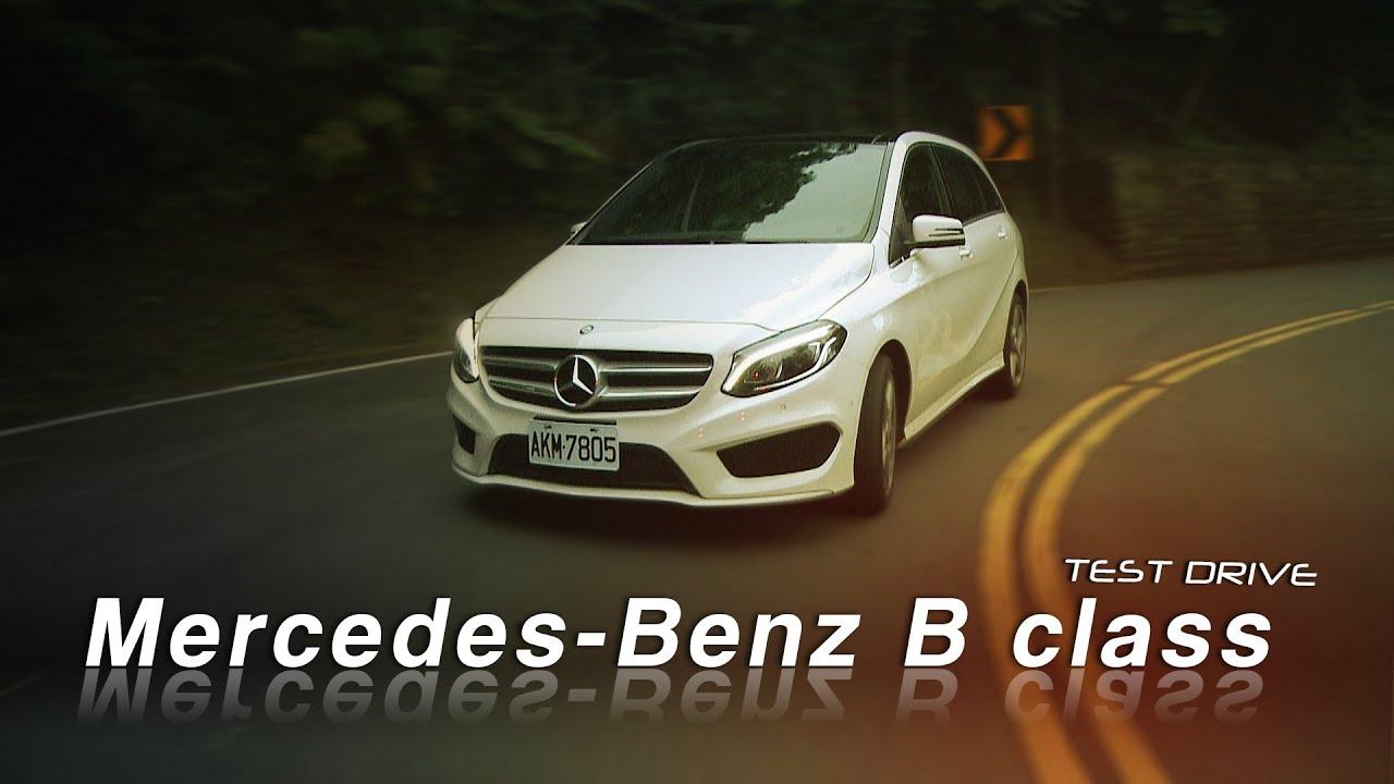 Mercedes-Benz B-Class 改款試駕