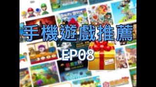 《手機遊戲推薦》TOP5推薦好玩手機遊戲展示影片EP08