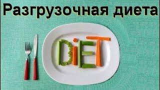 Разгрузочная диета Маргариты Королевой