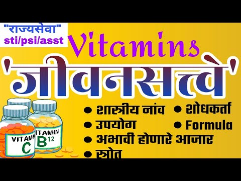जिवनसत्त्वे Vitamins in marathi mpsc science lecture cdpo women and child development