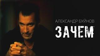 Александр Буйнов - Зачем (Official video)
