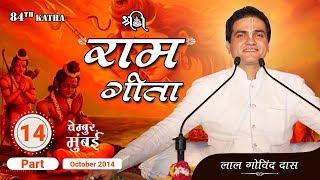Part 14 - 84th Katha | Sri Ram Geeta | Chembur Mumbai |  Oct 2014 | LalGovindDas