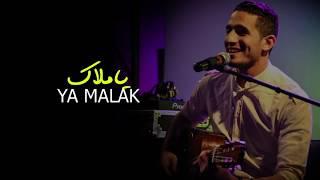 Ana Lik Ya Malak - Amine El Mehni 2014   أغنية أمين لمهني - يا ملاك