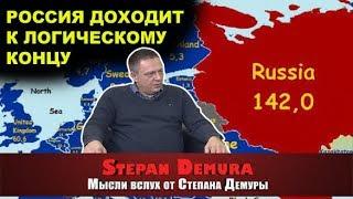 Степан Демура - в марту Россия ляжет полностью (08.03.19)