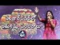 Huzurnagar Bathukamma Celebrations | Mangli |  హుజూర్నగర్లో బతుకమ్మ సంబురాలు | MicTv.in