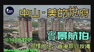 美的悅府 1400蚊呎 三橋兩鐵路一機場與深圳一橋之隔