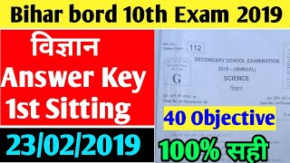 10th Science Answerkey/Matric Science Fast setting Answerkey/Science Answerkey 2019/bseb science Ans
