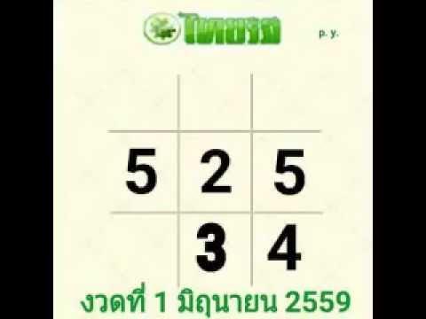 หวยไทยรัฐ งวดที่ 1 มิถุนายน 59 หวยเด็ด เลขเด็ด