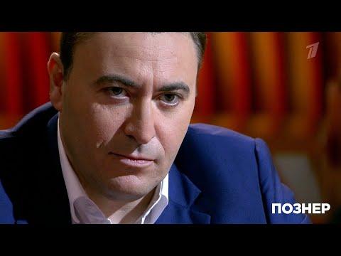 Гость Максим Венгеров. Познер. Выпуск от 10.02.2020
