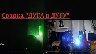 Сварка Дуга в Дугу Полуавтоматом