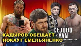 Форма Конора Макгрегора перед боем с Серроне/Кадыров обещает нокаут Емельяненко