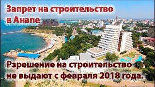 Запрет на строительство в Анапе - новостройкам нет!