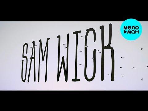 Sam Wick - Сон Single