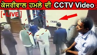 Download Video CCTV Footage of Kejriwal Attack | ਕੇਜਰੀਵਾਲ ਹਮਲੇ ਦੀ CCTV VIDEO | #LatestUpdate MP3 3GP MP4