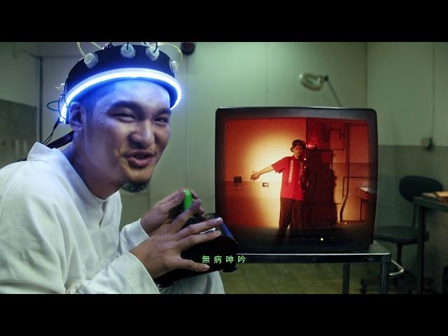 【顏社】Leo王 - 無病呻吟 ft. 蛋堡 (Official Music Video)