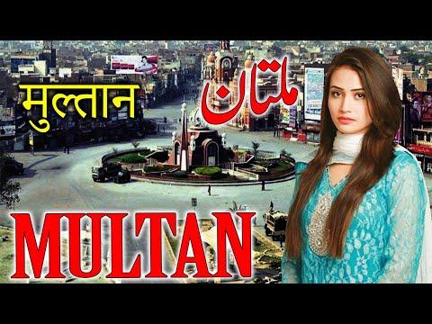Travel to Multan | Documentry & History about Multan In Urdu & Hindi  | ملتان کی سیر
