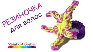 Плетение резиночки для волос из резинок Rainbow Loom Bands. cachay.video Плетение из резинок.(Представляем новый урок, в котором вы сможете узнать, как сплести резиночку для волос из резинок loom bands...., 2015-11-10T06:00:00.000Z)