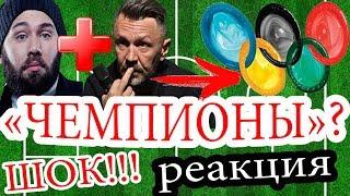 Семён Слепаков и Ленинград — Чемпионы / ШОК! Реакция