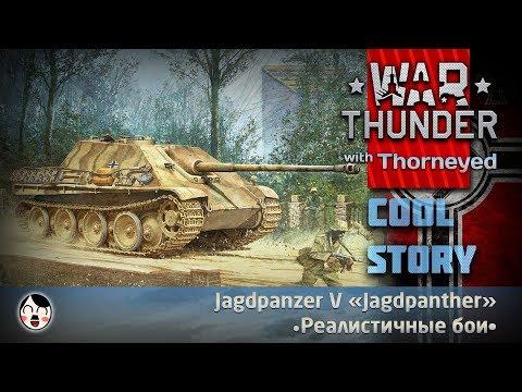 Катай «Ягу», мочи шнягу | War Thunder