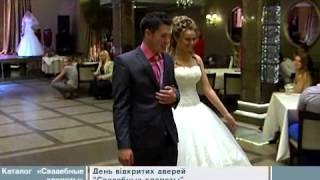 """""""Свадебные Хлопоты"""" День открытых дверей 2014"""