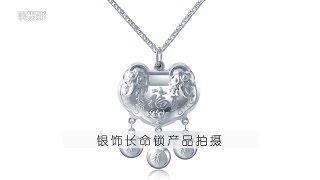 《啊摄影》之银首饰纯银长命锁拍摄与珠宝后期修图