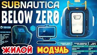 ЖИЛОЙ МОДУЛЬ ● Игра Subnautica BELOW ZERO Прохождение #21