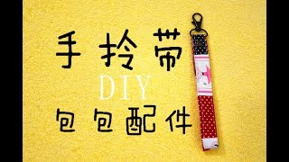 How to DIY |【实用篇】  | 包包配件 丨手拎带 | 简单可爱快速完成~巧手妈妈课室????????????
