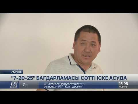 14 Шілде 2019 жыл - 15.00 жаңалықтар топтамасы