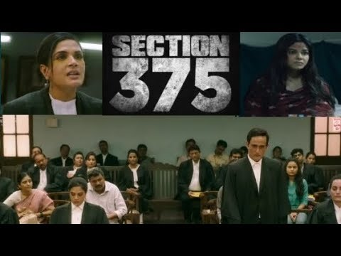 Download Section 375 Official Trailer   Akshaye Khanna, Richa Chadha, Ajay Bahl   Releasing on 13 Sep.2019