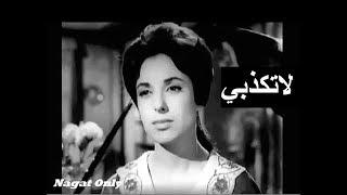 نجاة الصغيرة  تغني : لاتكذبي - مع مقدمة مؤثرة  من فيلم الشموع السوداء - سنة ١٩٦٢