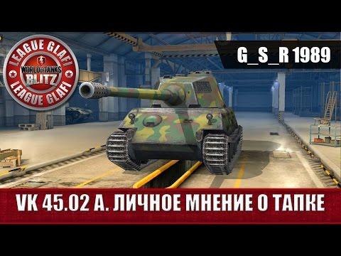WoT Blitz VK 45 02 A Личное мнение о тапке - World Of Tanks Blitz