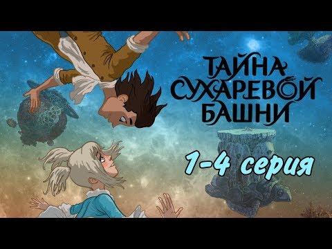 Чародеи 2015 мультфильм