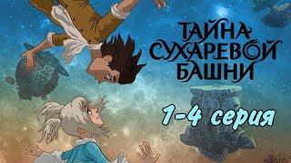 Тайна Сухаревой башни (1-4 серия) | Приключенческий мультфильм