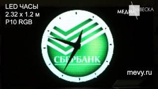 Большие светодиодные часы на здание для Сбербанка (от компании МЕДИАВЫВЕСКА)(, 2014-01-07T21:14:54.000Z)