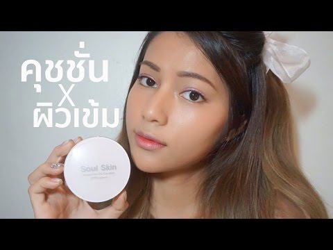 แต่งหน้าไปไหน EP11 - คุชั่นดี๊ดี ผิวสีเข้มก็สวยได้ สวยหวานหน้าวาวแบบสาวเกาหลี
