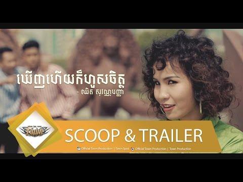 ឃើញហើយក៏ហួសចិត្ត - ឈិត សុវណ្ណបញ្ញា - Town VCD Vol 90【Official Scoop & Trailer】