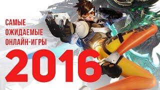 Самые ожидаемые онлайн-игры 2016 года(Escape from Tarkov, Tom Clancy's The Division, Overwatch, Star Citizen и еще несколько крутых онлайновых игр, которые мы очень сильно ждем..., 2016-01-21T09:18:56.000Z)