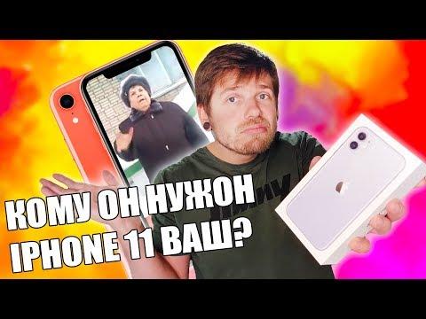 ЗАЧЕМ IPhone 11 ПРИ ЖИВОМ IPhone XR?
