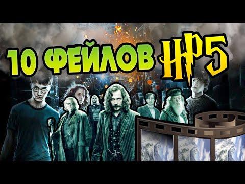 10 Ошибок Фильма Гарри Поттер и Орден Феникса - YouTube